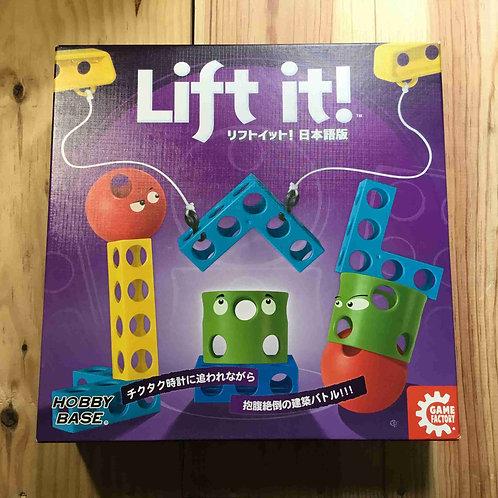 中古 リフトイット! 日本語版  Lift It!