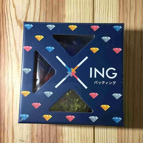 バッティング XING