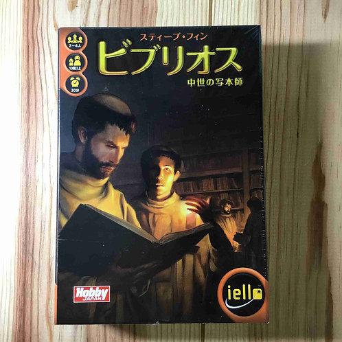 ビブリオス:中世の写本師 日本語版 Biblios