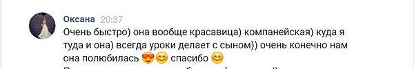 Лукреция Оксана.JPG