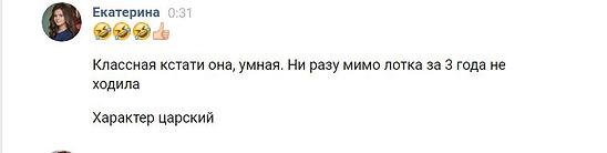 Ек.Чернышова Тутси.JPG