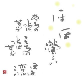 002_HOTARU.jpg