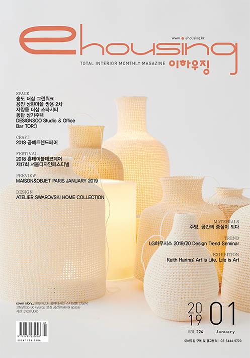 이하우징 (2019.01)