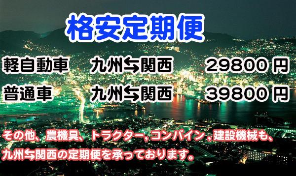 九州〜関西をつなぐ定期便 始めました。 格安軽自動車29800円 普通自動車39800円