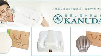 累計販売100万個突破&韓流俳優ソ・ジソブ愛用の「カヌダ枕シリーズ」、足枕・腰枕など3種が日本上陸