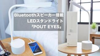信禎貿易株式会社の「Makuake」プロジェクト第3弾! Bluetoothスピーカー搭載LEDスタンドライト【POUT EYES】