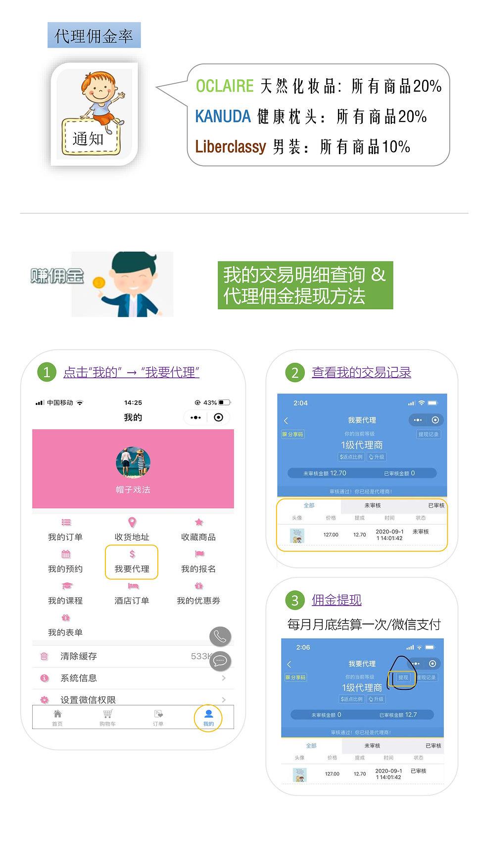 신정(信祯)mall_2020_中文-3.jpg