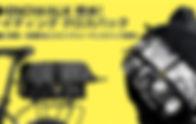 _Rhinowalkライディングクロスバックサムネイル20190910.jpg