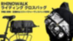 ライノワークライディングクロスバッグイメージ 20191010.jpg