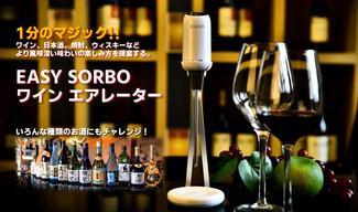 11月やってくるワインの季節。本の風味を感じたい方々にEASY SORBOワインエアレーターを使用しましょう!