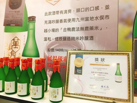 2019台湾葡萄酒展