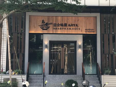 亞企「あじ屋」 in Taiwan
