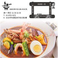 「北海道スープカレー」in 台湾