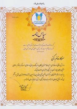 سپاس نامه مهر عليزاده