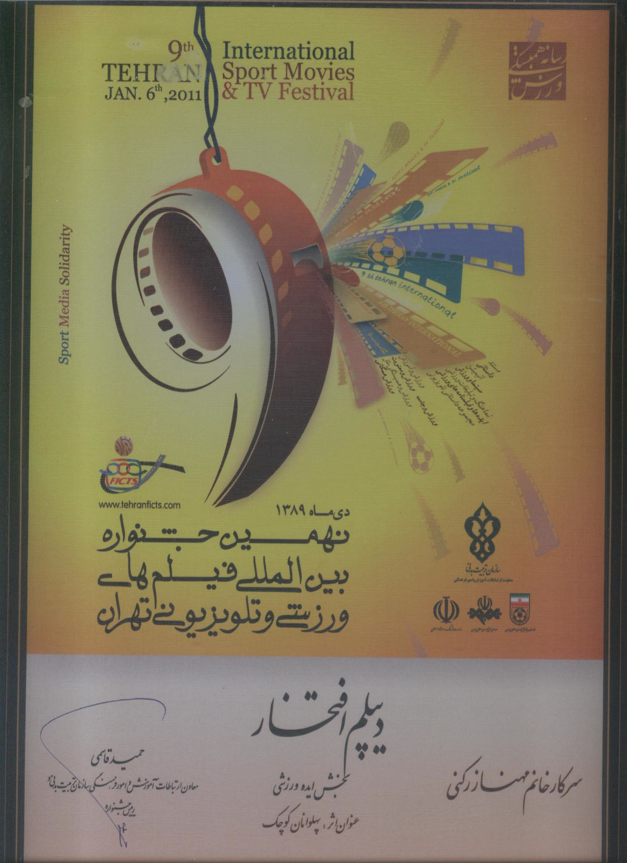 diploma varzeshi 001