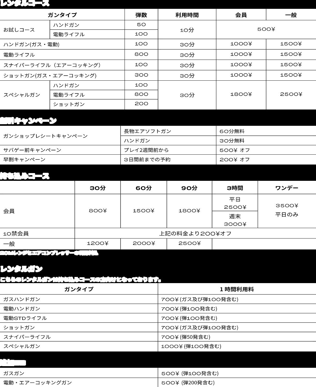 new_price_menu_jp.png