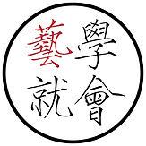 艺学就会logo red_edited.jpg