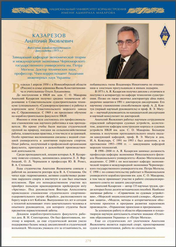 Казарезов.png