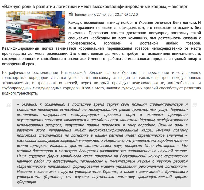 морская логистика обучение в украине