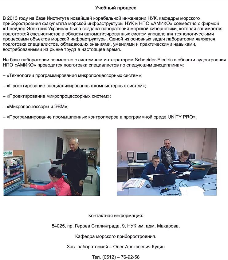 слайд1 УЧЕБНЫЙ ПРОЦЕСС ФМИ НУК.png