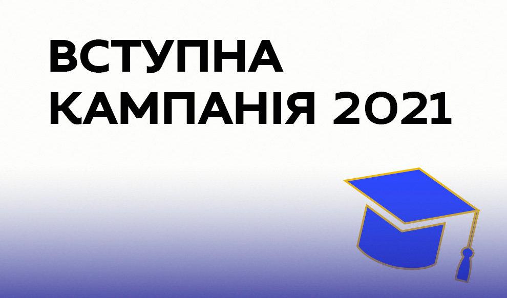 vstup-2021