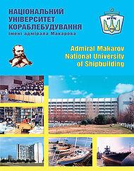 Получить знания , а в дальнейшем и престижную работу - можно учась в НУК на факультете морской инфраструктуры