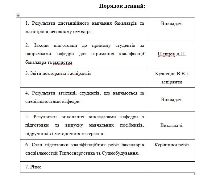 ПД ФМИ СМИЕМ 28 04 2021.png