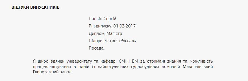 Панкін.С.png