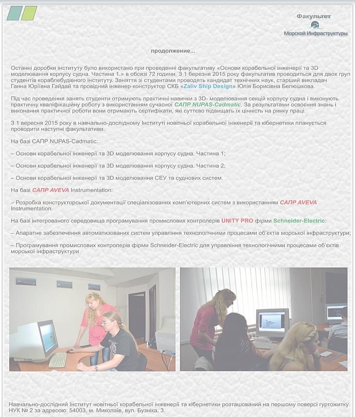 слайд 3 УЧЕБНЫЙ ПРОЦЕСС ФМИ НУК.png