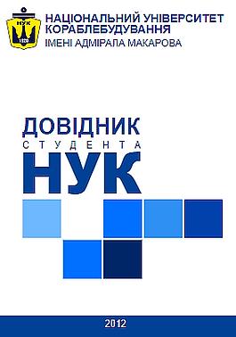 Наші випускники заслужено відносяться до числа кращих проф-кадрів в Україні та в світі!
