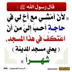 Prophets Hadeeth10.jpg