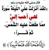 Quran Hadeeth31.jpg