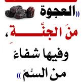 Islamic Cure 98.jpg
