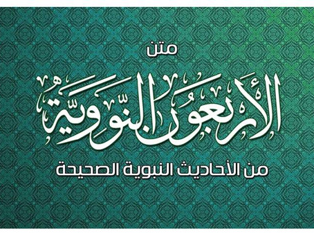 Excellency in 40 Hadith Nawawii presented by Masjid Saad Foundation and taught by Imam Ammar.