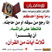 Quran Hadeeth28.jpg