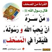 Quran Hadeeth3.jpg