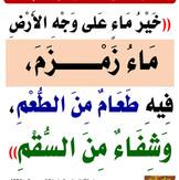 Islamic Cure 75.jpg