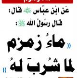 Islamic Cure 86.jpg