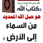 Quran Hadeeth2.jpg
