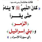 Quran Hadeeth19.jpg