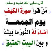 Quran Hadeeth33.jpg