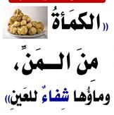 Islamic Cure 81.jpg