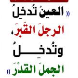Islamic Cure 103.jpg
