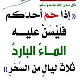 Islamic Cure 107.jpg