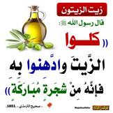 Islamic Cure 90.jpg