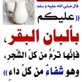 Islamic Cure 74.jpg