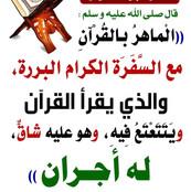 Quran Hadeeth6.jpg