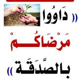 Islamic Cure 82.jpg