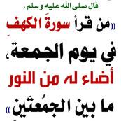 Quran Hadeeth29.jpg