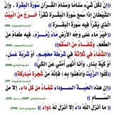 Islamic Cure 65.jpg